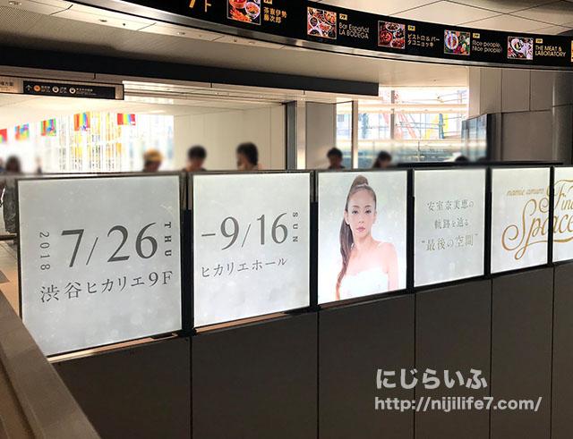 安室奈美恵デビュー25周年展示会