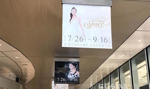 安室ちゃんヒカリエの展示会