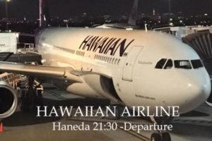 ハワイアン航空羽田発