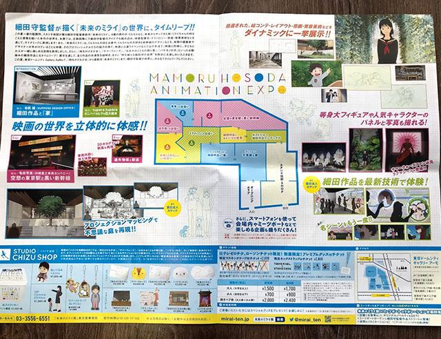 未来のミライ展_会場マップ
