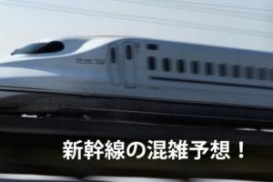新幹線混雑予想