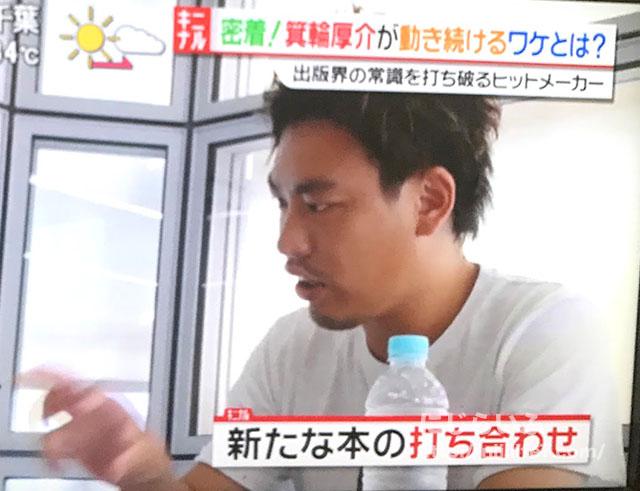 カリスマ編集・者箕輪さんとは?