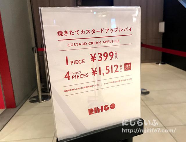 RINGOの値段はいくら?