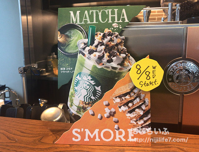 期間限定抹茶スモアフラペチーノとは?