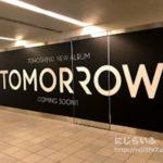 東方神起・東京駅付近の無料展示とは?