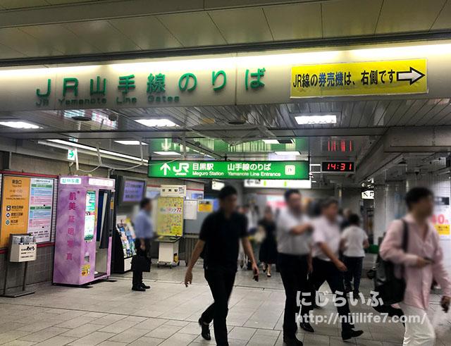 目黒駅JR_東急の改札口