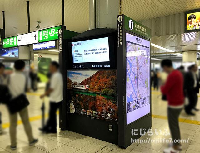 田町駅周辺のまちあわせ場所
