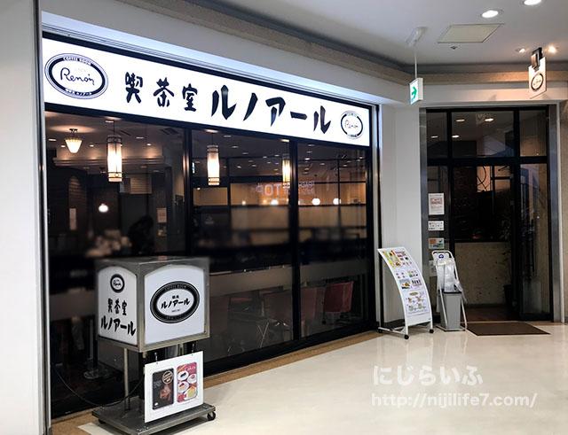 田町_三田駅の待ち合わせ喫茶店