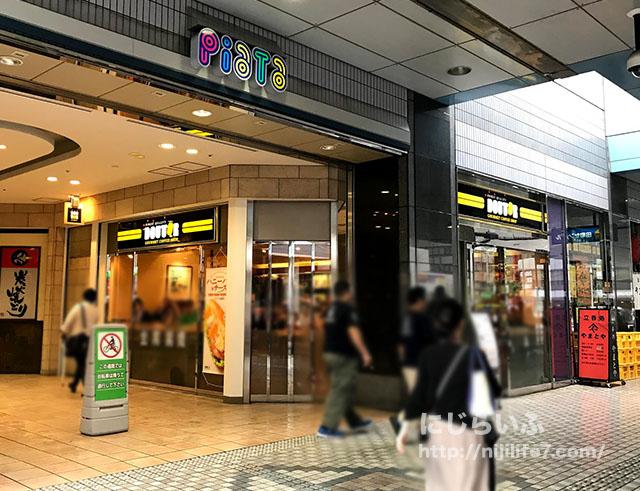 三田駅周辺のカフェ
