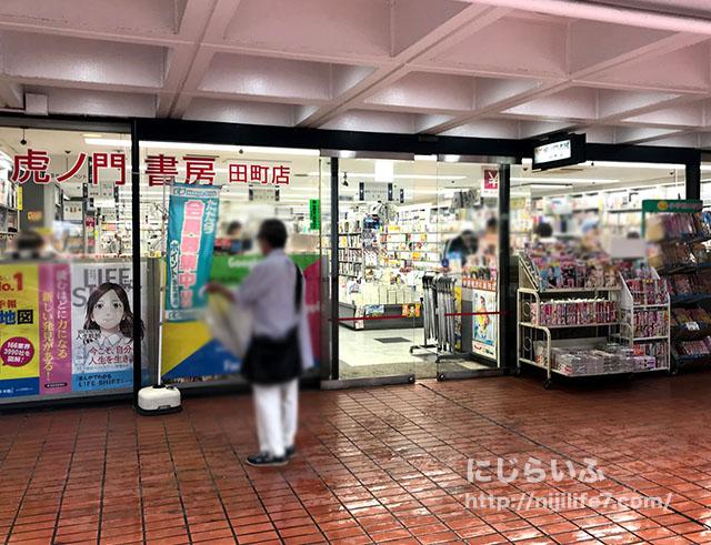 田町駅周辺の本屋