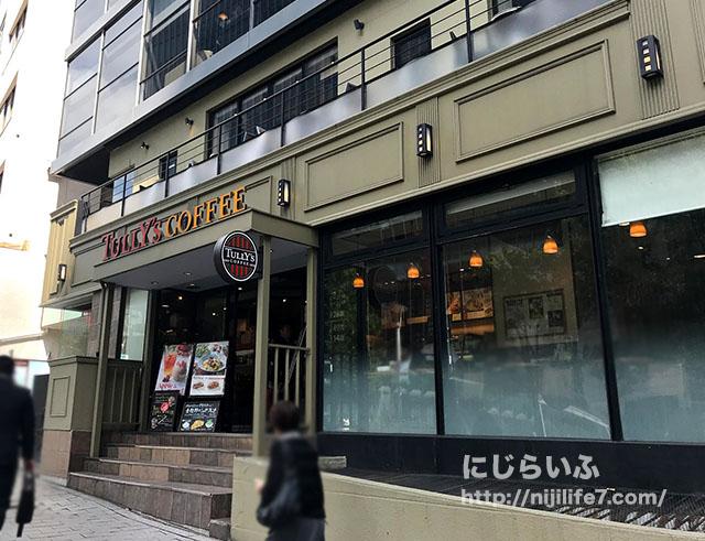 赤坂駅・待ち合わせカフェ
