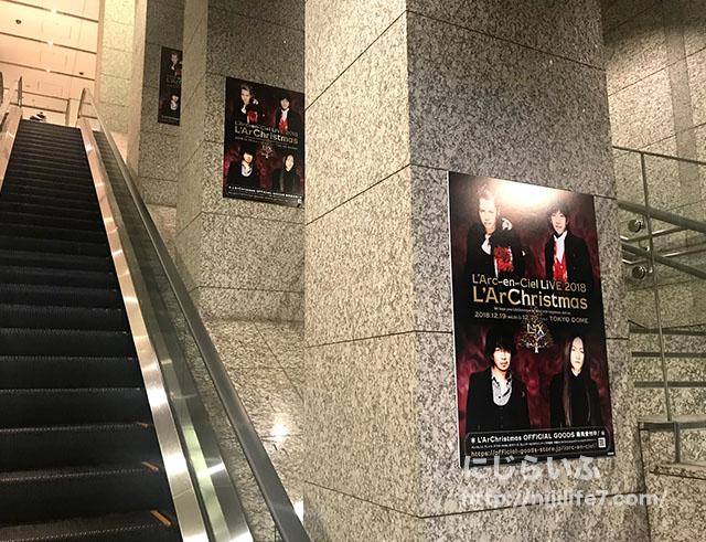 ラルクリ東京駅のポスターの場所
