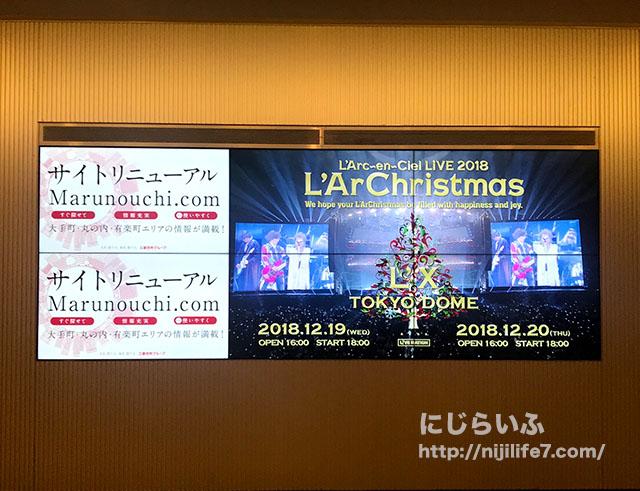 ラルクリスマス東京駅・丸の内の広告
