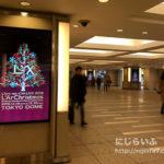 ラルクリスマス東京駅のポスター広告