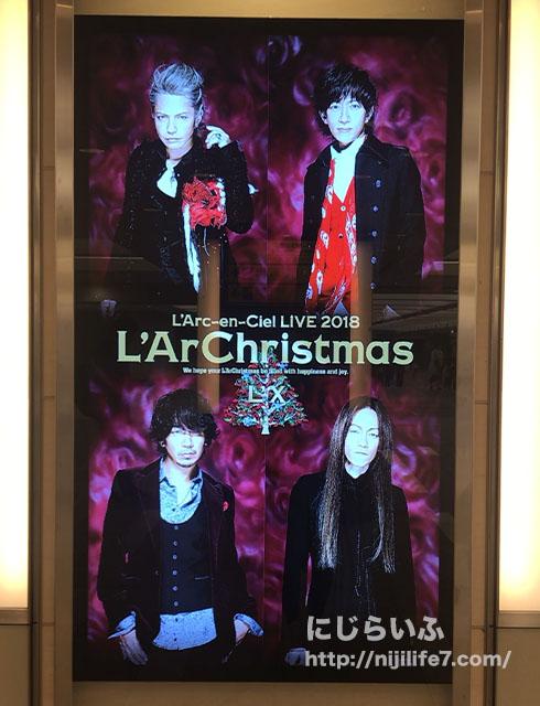 ラルクリスマス服装や持ち物