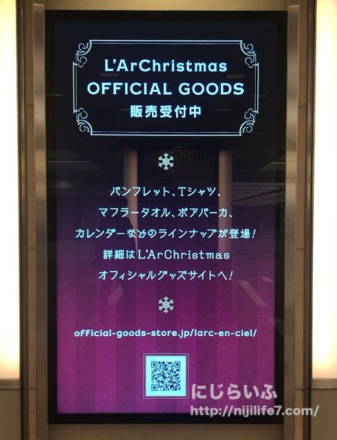 ラルクリスマス・グッズ情報
