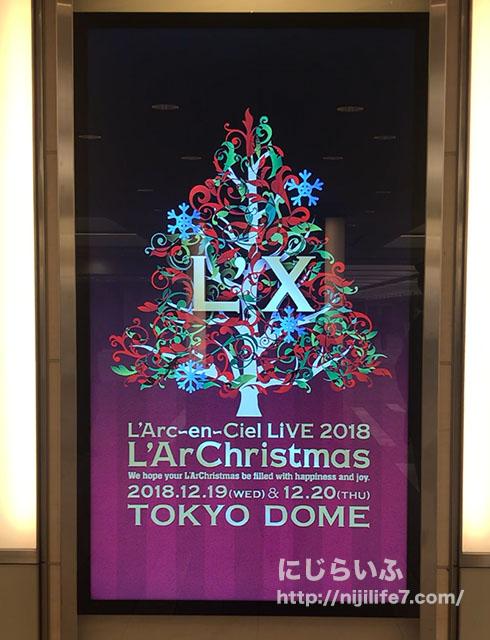 ラルクリスマス東京駅
