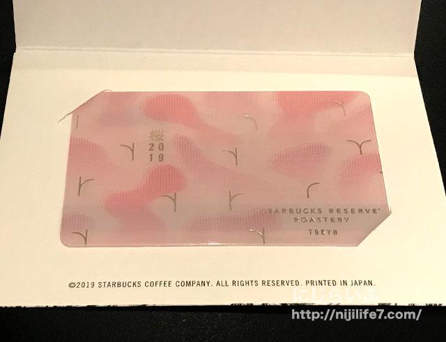 中目黒スタバリザーブロースタリー数量限定カード
