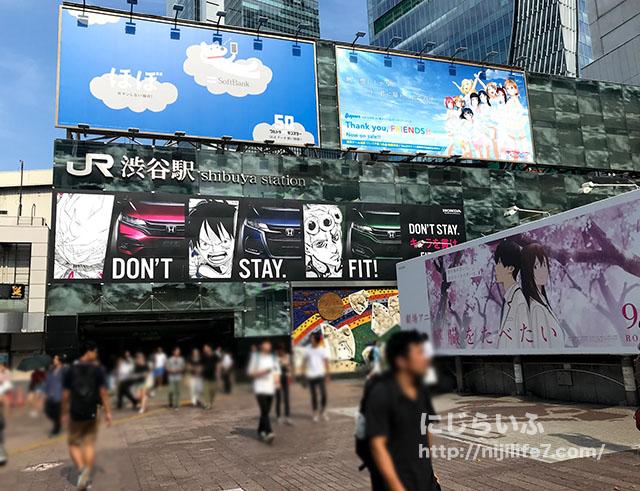 渋谷待ち合わせ場所!わかりやすいスポットはどこ?